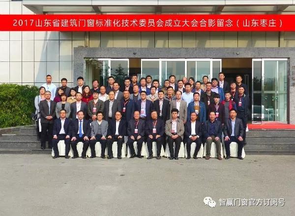 全国首个省级建筑门窗标准化技术委员会在山东成立